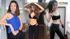 5 ผู้หญิงธรรมดา ที่กล้าเปลี่ยนตัวเอง ลดน้ำหนัก จนสวยเหมือนเป็นคนใหม่