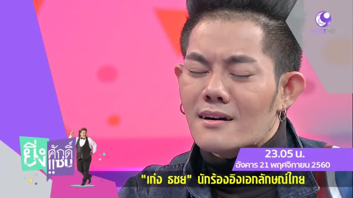 """""""เก่ง ธชย"""" นักร้องอิงเอกลัษณ์ความเป็นไทย เปิดปากเรื่องหัวใจ ใน """"ยิ่งศักดิ์ยิ่งแซ่บ"""""""