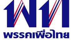 เพื่อไทย แถลงค้าน ม.44 ขยายกรอบเวลา พรป.พรรคการเมือง