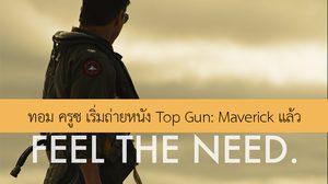 ทอม ครูซ พร้อมขึ้นบิน!! ในภาพแรกจากหนัง Top Gun: Maverick