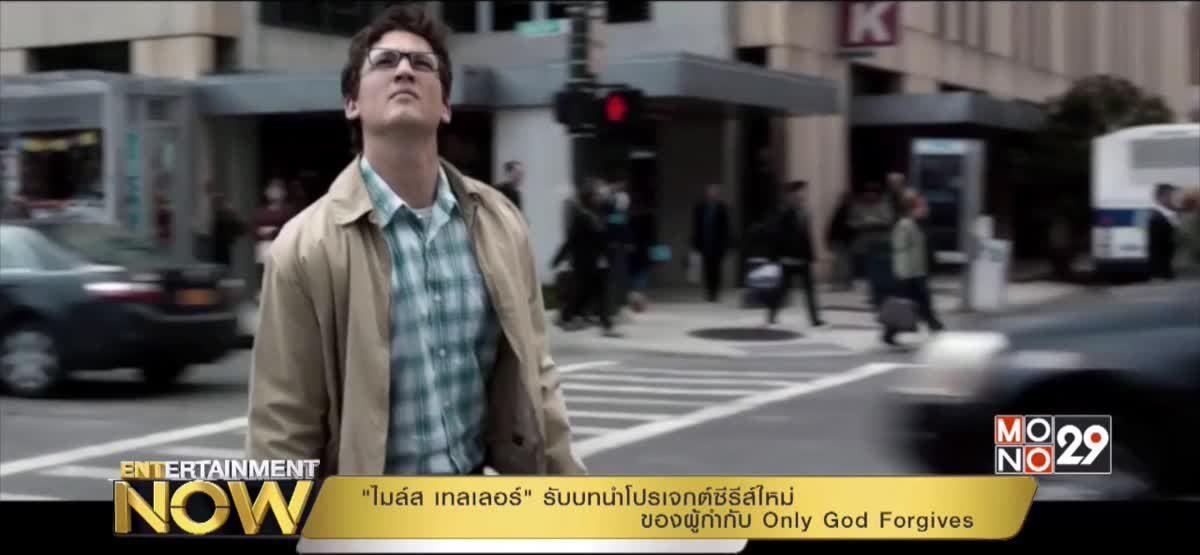 """""""ไมล์ส เทลเลอร์"""" รับบทนำโปรเจกต์ซีรี่ส์ใหม่ของผู้กำกับ Only God Forgives"""