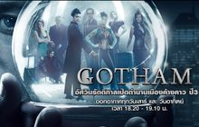 Gotham อัศวินรัตติกาล เปิดตํานานเมืองค้างคาว ปี 3