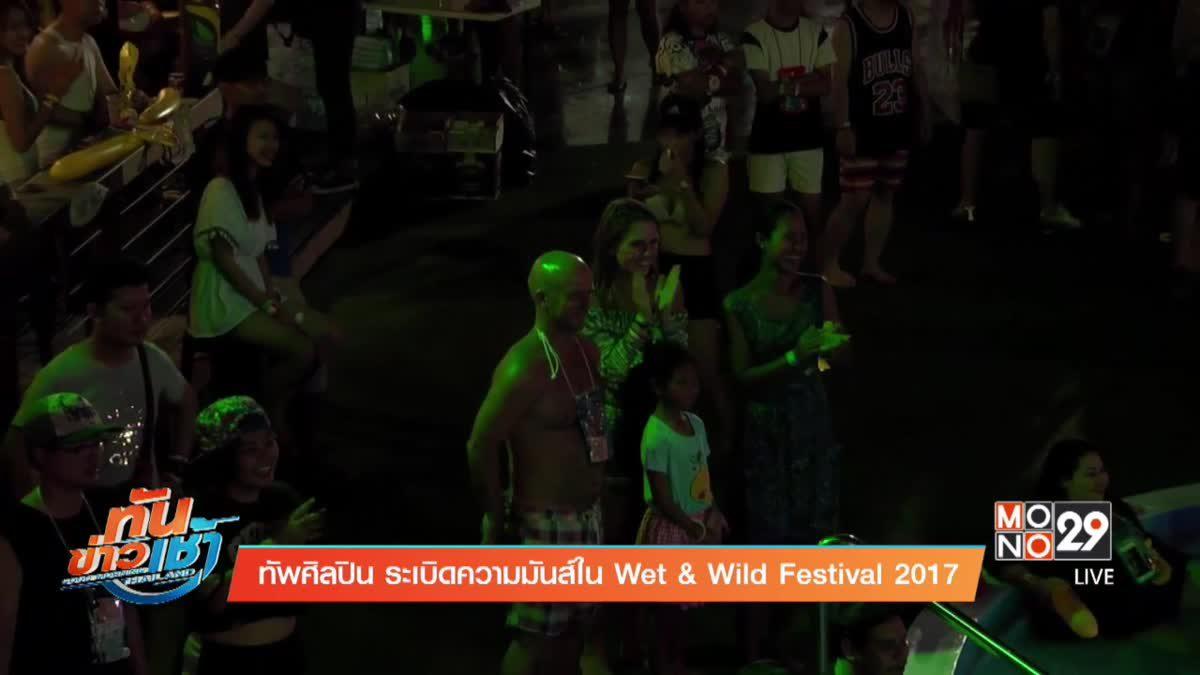 ทัพศิลปิน ระเบิดความมันส์ใน Wet & Wild Festival 2017