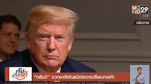 ทรัมป์ จวกชาติพันธมิตร ไม่จบศึกน้ำลายหลังประชุม G7