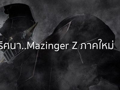 Mazinger Z ภาคใหม่ ปล่อยภาพปริศนาภาพแรกออกมาแล้ว!