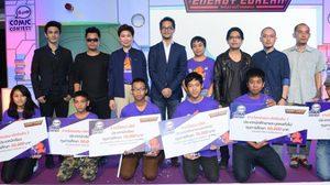 ยินดีแชมป์การ์ตูนอนุรักษ์พลังงาน PTT Comic Contest ปี 5
