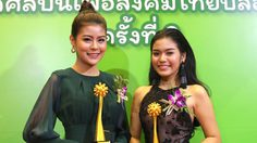 ธัญญ่า-ลาดา อาร์สยาม ปลื้ม! รับรางวัลเพื่อสังคมไทยปลอดบุหรี่