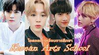 14 ไอดอลคนดัง จากโรงเรียน 'Korean Arts School' ที่กำลังปิดตัวลง!