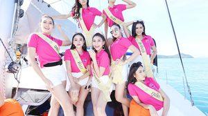 สาวๆ มิสแกรนด์ไทยแลนด์ เริงร่าท้าแดด ล่องเรือยอร์ช ท่องทะเลอันดามัน ปล่อยปลากะพงขาว