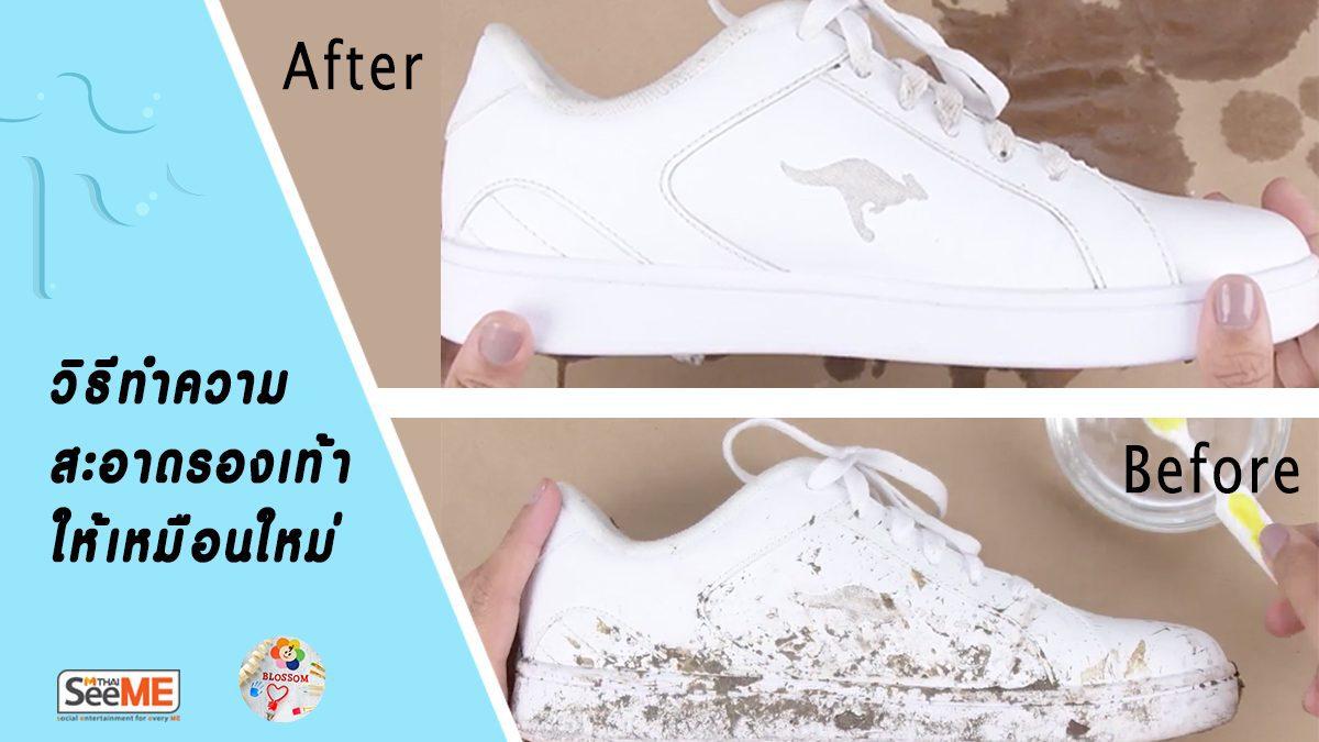 เคล็ดลับทำความสะอาดรองเท้าให้เหมือนใหม่