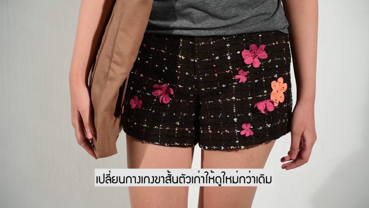 เปลี่ยนกางเกงขาสั้นตัวเก่าให้ดูใหม่กว่าเดิม