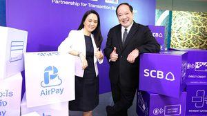 SCB ผลักดัน AirPay ตอบสนองไลฟ์สไตล์ของลูกค้าในยุคดิจิทัล