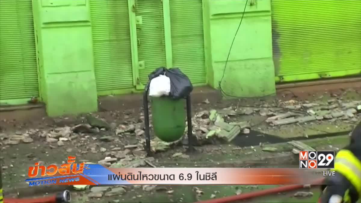 แผ่นดินไหวขนาด 6.9 ในชิลี