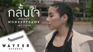 เนื้อเพลงกลั้นใจ (Breath) – WONDERFRAME Feat. ฟักกลิ้ง ฮีโร่