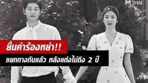 ช็อกวงการ! ซงจุงกิ – ซงเฮเคียว ประกาศเลิก – เดินเรื่องฟ้องหย่า!