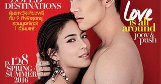 นิตยสารดิฉัน 928 – Love is all around