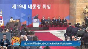 ผู้นำเกาหลีใต้พร้อมเยือนเกาหลีเหนือหารือสันติภาพ