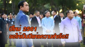 นายกฯ อวยพรปีใหม่คนไทย พร้อมสัญญาปี61 จะอารมณ์ดีไม่หงุดหงิดง่าย