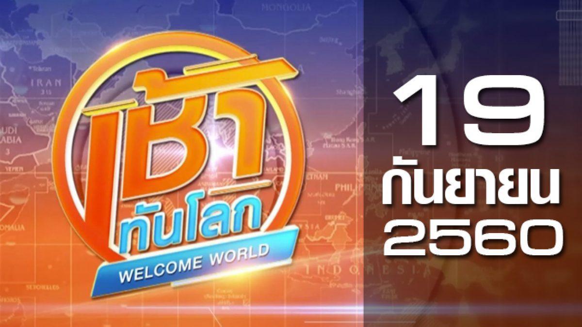 เช้าทันโลก Welcome World 19-09-60
