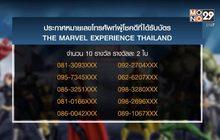ประกาศผู้โชคดีที่ได้รับบัตร THE MARVEL EXPERIENCE THAILAND