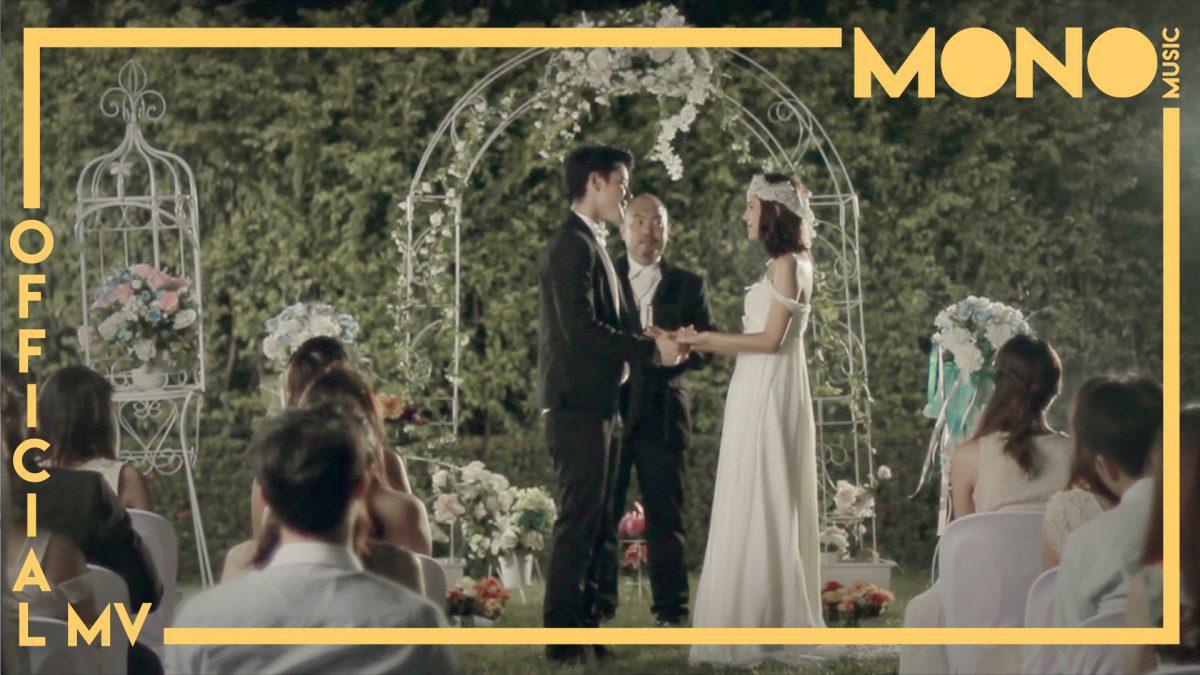 MONO MUSIC: Wedding Scenes รวมฉากงานแต่งงาน