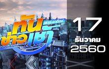 ทันข่าวเช้า เสาร์-อาทิตย์ Good Morning Thailand 17-12-60