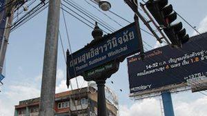 ข่าวกรุงเทพ, ถนนสุทธิสารวินิจฉัย, ถนนอินทามระ