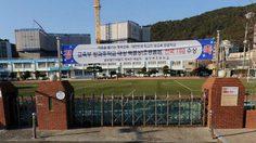 โรงเรียนในเกาหลีใต้ ได้ฤกษ์เปลี่ยนชื่อที่ใช้มากว่า 55 ปี เพราะความหมายเดิมคือ อุนจิ
