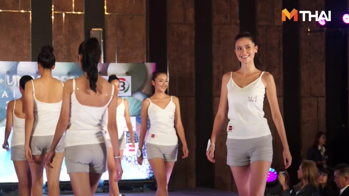 เปิดตัว 40 คนสุดท้าย มิสยูนิเวิร์สไทยแลนด์ 2017
