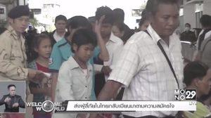 ส่งผู้ลี้ภัยในไทยกลับเมียนมา พบบางรายอาศัยอยู่นาน 30 ปี