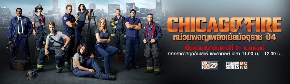 Chicago Fire หน่วยผจญเพลิงเย้ยมัจจุราช ปี 4