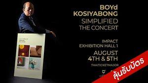 """ร่วมสนุกชิงบัตรคอนเสิร์ต """"BOYd50th #2 Simplified The Concert"""""""