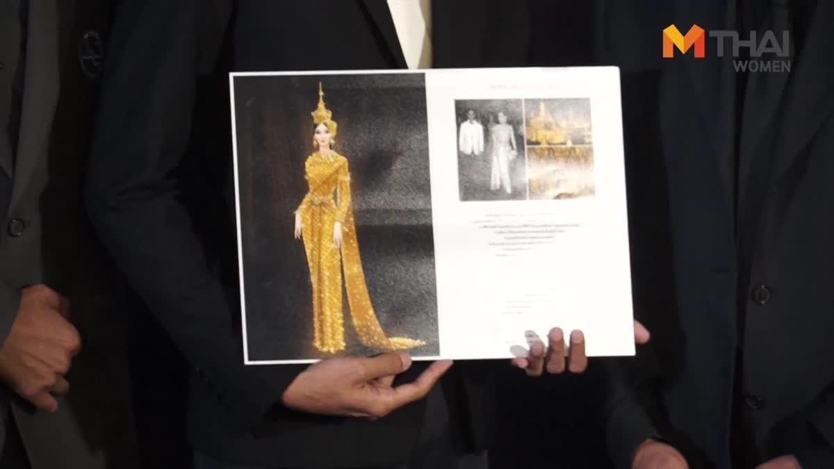ชุดประจำชาติไทย มิสยูนิเวิร์ส 2016