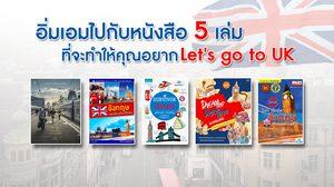 อิ่มเอมไปกับหนังสือ 5 เล่มที่จะทำให้คุณอยาก Let's go to UK
