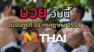 โปรแกรมมวยไทยวันนี้ วันจันทร์ที่ 11 กรกฎาคม 2559