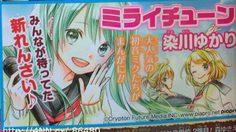 การ์ตูนมังงะ Hatsune Miku กลายเป็นเวอร์ชั่นผู้หญิงแล้ว