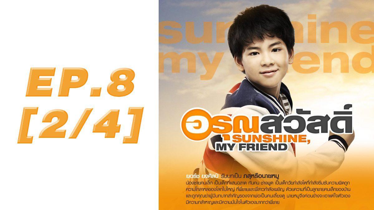 อรุณสวัสดิ์ Sunshine My Friend EP.8 [2/4]