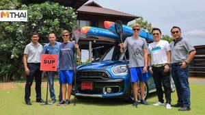 MINI มอบรถยนต์มินิ คูเปอร์ เอส คันทรีแมน ให้กับสองพี่น้องนักกีฬา SUP สัญชาติฮังกาเรียน