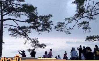 อุตุฯ เตือนภาคใต้ฝนตกหนัก ภาคเหนือ-อีสานอากาศเย็น