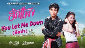 You Let Me Down (คึดนำ) – ฐา ขนิษ ft.ท้าวคำสิงห์