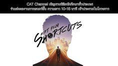 CAT Channel จัดโครงการประกวดภาพยนตร์สั้น SHORT FILM SHORTCUTS มอบทุนการศึกษารวมกว่า 500,000 บาท