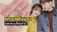 คูฮเยซอน เผยแหวนแต่งงาน ที่ออกแบบโดย คุณสามี อันแจฮยอน!