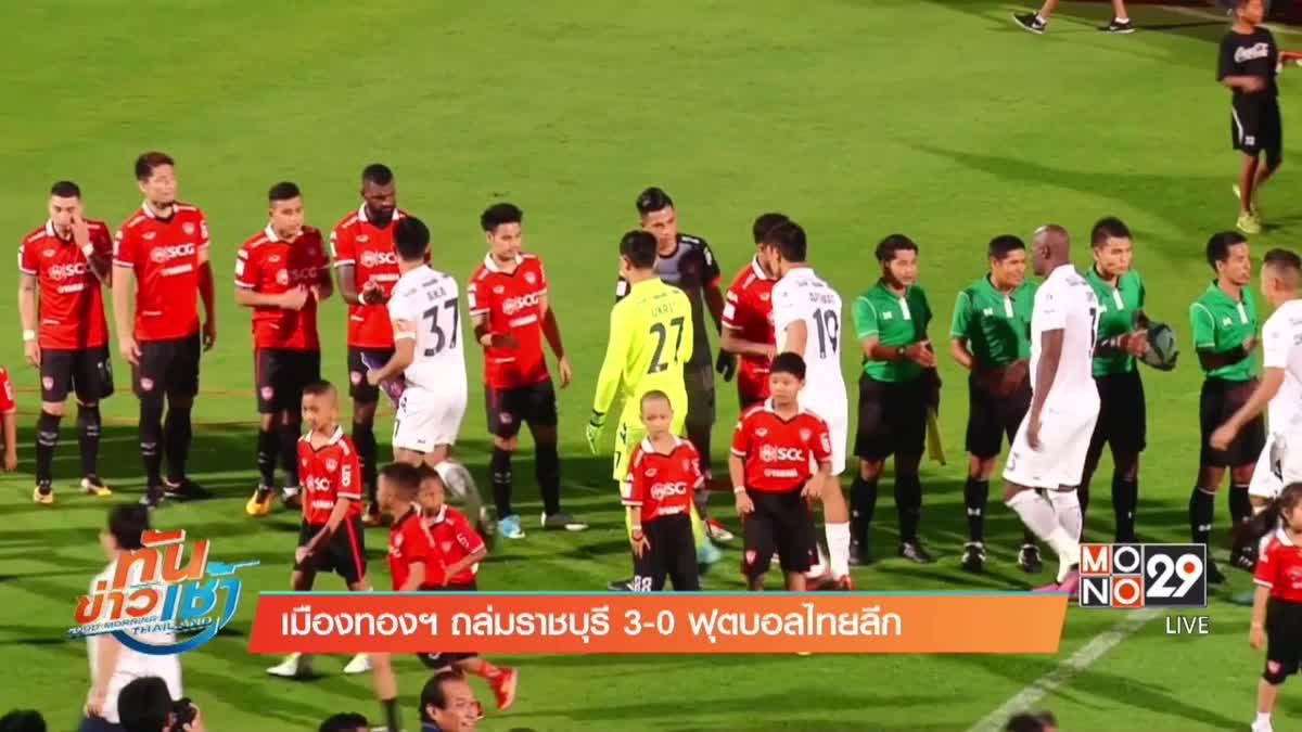 เมืองทองฯ ถล่มราชบุรี 3-0 ฟุตบอลไทยลีก