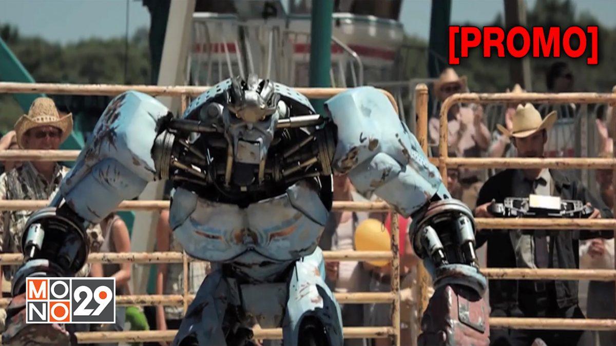 Real Steel ศึกหุ่นเหล็กกำปั้นถล่มปฐพี [PROMO]