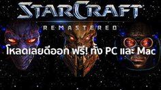 StarCraft Remastered กลับมาแล้ว โหลดฟรี ณ บัดนาว รีบเลยจัดด่วนๆ