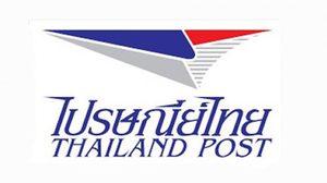 ไปรษณีย์ไทย ขยายเวลาให้บริการถึง 2 ทุ่ม