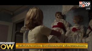 """""""ตุ๊กตาผี"""" สยองต่อเนื่อง! New Line Cinema ประกาศสร้างภาคต่อ"""
