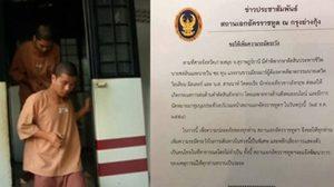 เตือน! คนไทยในย่างกุ้งให้ระวังตัว หลังศาลตัดสินประหารชีวิตคดีเกาะเต่า