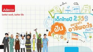 มาแล้ว 5 อันดับ อาชีพในฝันของเด็กไทยปี 2559