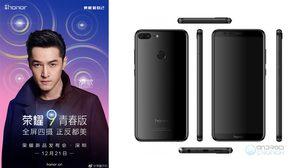 หลุดก่อนเปิดตัว Huawei Honor 9 Lite กล้อง 4 ตัว ราคาไม่ถึงหมื่น